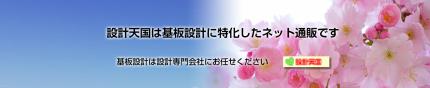 55NK_LP_Top_sakura